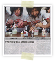 Taiwan High School Students Making Hair Gel